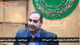 يقين | حوار مع د . محمد رياض فى مؤتمر الإعلان عن توقيع عقد إنشاء مكتبة رقمية بين المنظمة العربية