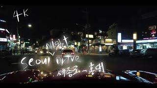 세종로 홍대 야간 드라이브[4K,DJI 오즈모포켓2,야…