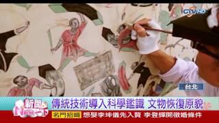 【中視新聞NEW一下】師大文保中心 敦煌古文物修復原貌