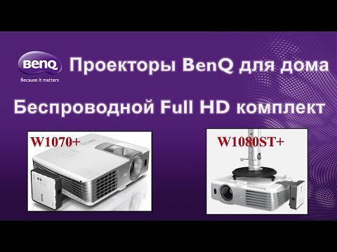 Купить проектор в Москве - Проекторы и аксессуары
