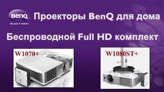 HD-Видео. Новые проекторы BenQ W1070+ и W1080ST+ для домашнего беспроводного кинотеатра(Проекторы BenQ W1070+ и W1080ST+ для беспроводного домашнего кинотеатра. Они стали еще ярче и тише, новые настройки..., 2014-12-12T09:38:49.000Z)