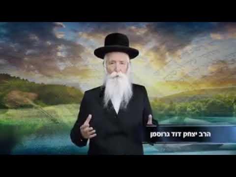 """עשרת ימי תשובה - הרב גרוסמן שליט""""א"""