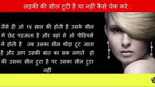 Download Video Seal pack cheak girl | kasy pta lgay larki ki #seal toti ha ye nhi _ acha ji MP3 3GP MP4