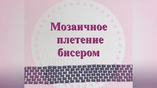 Мозаичное плетение Видеоурок 1 Бисероплетение для начинающих - Давай Порукоделим