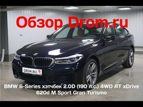 BMW 6-Series хэтчбек 2019 2.0D (190 л.с.) 4WD AT XDrive 620d M Sport Gran Turismo - видеообзор