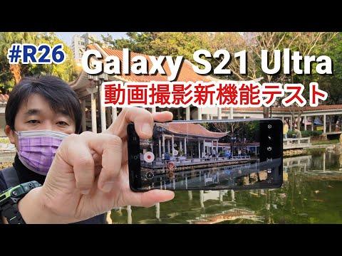 Galaxy S21 Ultraは動画もスゴイ。ディレクターズビューとプロ動画のマイクを試す