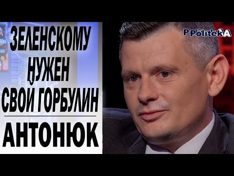 Решение ПАСЕ: какой будет стратегия Зеленского? Антонюк