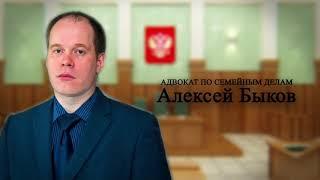 Адвокат Быков Алексей-адвокат по семейным делам.