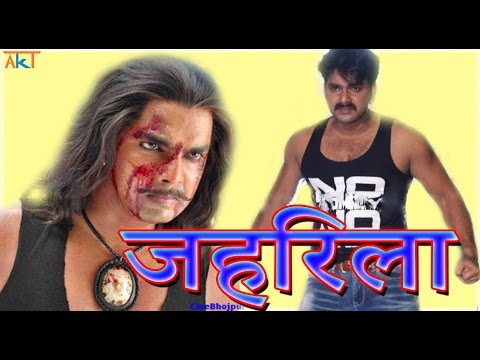 जहरिला_Jahrila Pawan Singh Bhojpuri Movie Treaser 2017