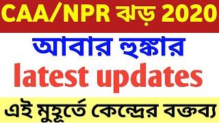 CAA latest updates,NPR/CAA latest news,nrc/NPR/CAA/cab,CAA Bill,CAA in West Bengal,new update today