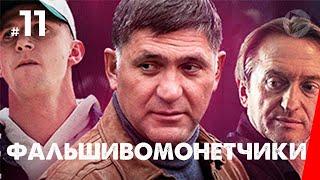 Фальшивомонетчики (11 серия) (2016) сериал