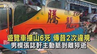 遊覽車撞山6死 傳昔2次違規 男模張誌軒主動脈剝離猝逝【TVBS新聞精華】20210316