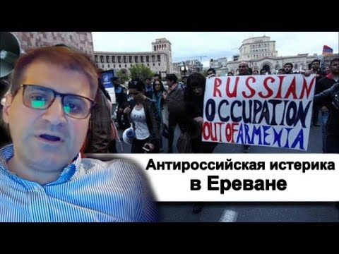 Антироссийская истерика в Ереване -
