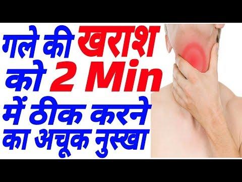 गले में खराश हो गया है तो अपनाये ये आसान घरेलू उपाय | Gale Ki Khrash Ke Ghrelu Upay | Home Remedies