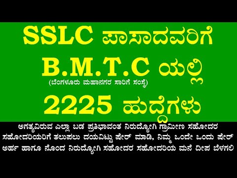 2225 VARIOUS POSTS IN BMTC FOR 10TH PASS & OTHERS