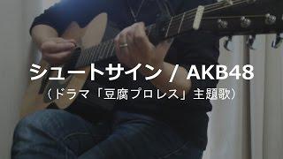 「シュートサイン」は、2017年3月15日リリース、AKB48 47作目となるシン...