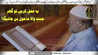 Islamic Teacher Official  gharalu larai jaghra aur parashaniya khatam karnay ka bahtreen tarika   Yo