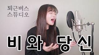 [퇴근버스] 박중훈 - 비와 당신 (라디오 스타 OST Full ver. Cover)