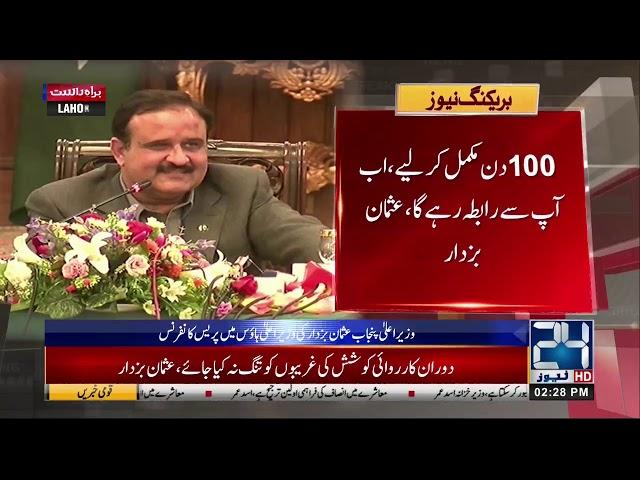 CM Punjab Usman Buzdar Press Conference | 13 Dec 2018  | 24 News HD
