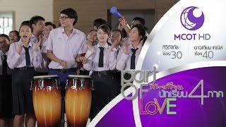 Part of Love รัก+เกรียน นักเรียน4ภาค - EP 8 (7 พ.ย.58) 9 MCOT HD ช่อง 30
