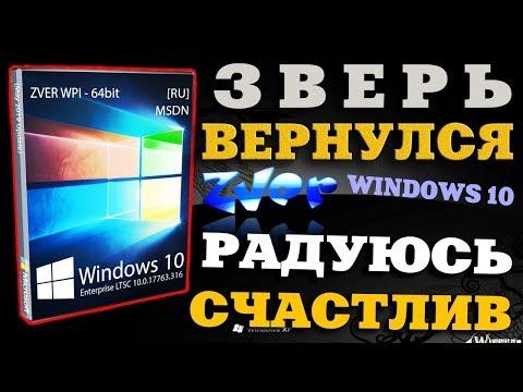 Установка Windows 10 ZVER LTSC на современный компьютер