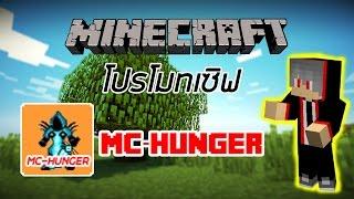 Minecraft โปรโมทเซิฟ Mc-Hunger [v.1.7.2] แบบลวกๆ By ZMTV