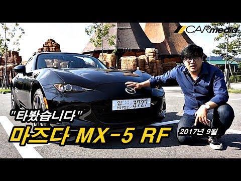 [카미디어] 마즈다 MX-5 RF 타봤습니다