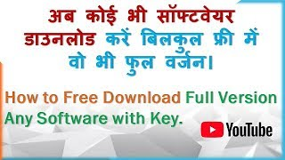 How to Free Download Full Version Software for PC by ASoft Tech and Tips