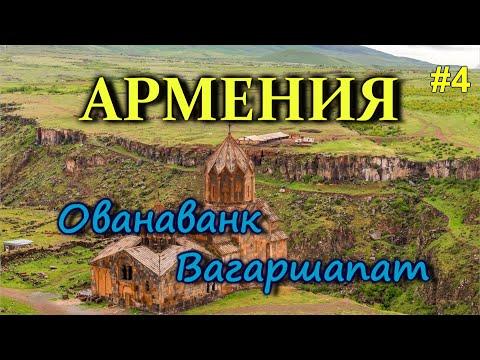 В Армению на автомобиле - Вагаршапат / церковь святой Рипсиме / Ованаванк #4