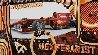 Ferrari F10 - итальянский жеребец 1:24