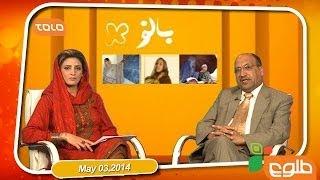 Banu - 03/05/2014 / بانو