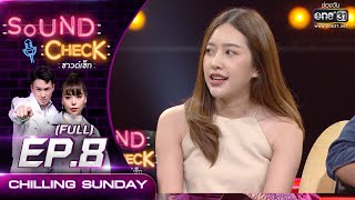 Sound Check EP.8 (FULL EP UNCENSORED) | 14 ม.ค. 64 | one31