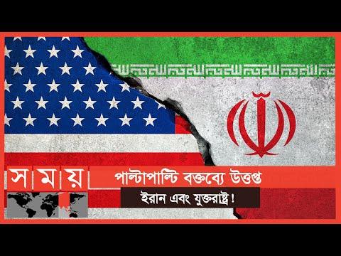 'বাইডেন প্রশাসনও ট্রাম্প প্রশাসনের মতো অসংলগ্ন বক্তব্য দিচ্ছে' | USA | Iran | Somoy TV