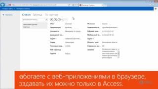 Access 2013 Урок 7 Создание веб приложений Access