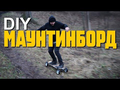 DIY МАУНТИНБОРД