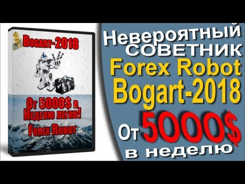 🚀🔴 Форекс Робот Bogart 2018! Невероятный Советник для Торговли на Форекс👍👌