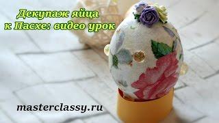 DIY. Easter egg's decoupage. Декупаж яйца к Пасхе: видео урок