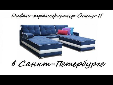 УГЛОВОЙ ДИВАН ТРАНСФОРМЕР в Санкт-Петербурге Оскар П