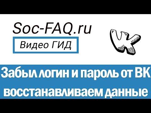 Как восстановить забытый логин и пароль Вконтакте