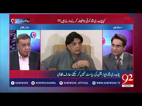 Nawaz Invites State Institutions For Consultation On National Interest !!!