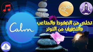 تطبيق Calm للإسترخاء والتأمل لمساعدتك على الهدوء والنوم screenshot 2