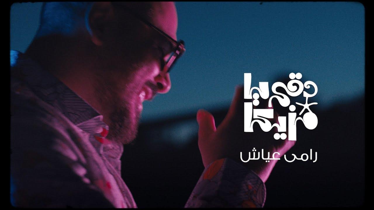 Ramy Ayach - Dokki Ya Mazzika   Official Music Video   رامى عياش - دقى يا مزيكا