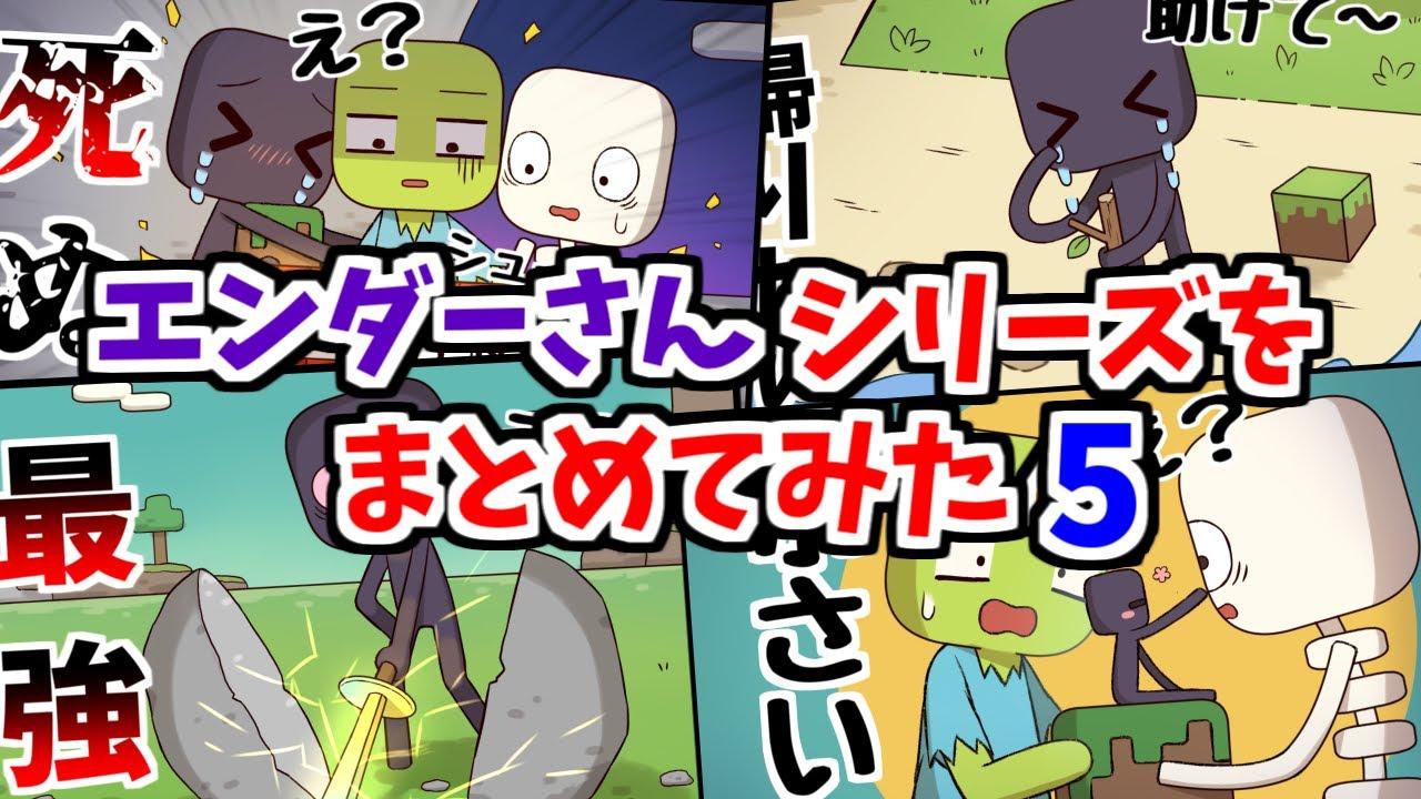 【アニメ】エンダーさんシリーズまとめ#5【マインクラフト】