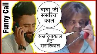 Amrit Maan (Jatt Fattey Chakk) funny Call Dubbing in हरयाणवी | Amrit Maan new song