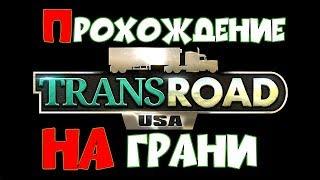 TransRoad: USA - Прохождение на русском. [Часть 5]