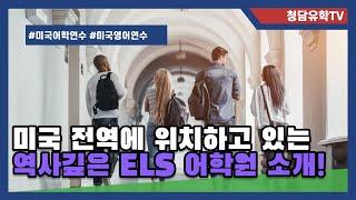 미국 어학연수의 명문 ELS 어학원 소개!