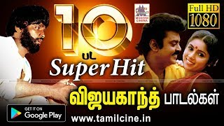 Vijayakanth 10 best film songs