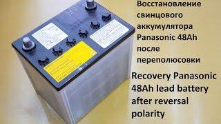 Восстановление свинцового аккумулятора Panasonic 48Ah после переполюсовки(Экономьте на покупках в интернете от 8,5%, с помощью ePN Cashback!! Регистрируйтесь, устанавливайте плагин и присое..., 2015-07-12T20:47:46.000Z)