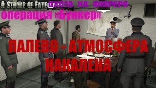ОФИЦЕР ЖЕСТКО ПАЛИТ ПРЕДАТЕЛЯ (Охота на фюрера. Операция
