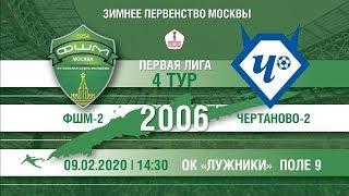 ФШМ 2 Чертаново 2 2006